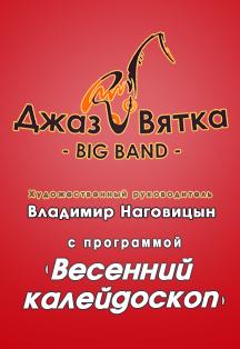 Джаз-Вятка Big Band