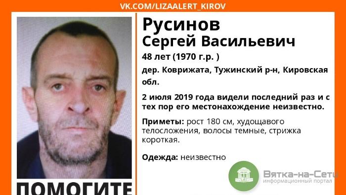 В Тужинском районе разыскивают 48-летнего мужчину
