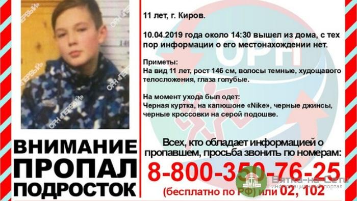 В Кирове разыскивают пропавшего 11-летнего мальчика