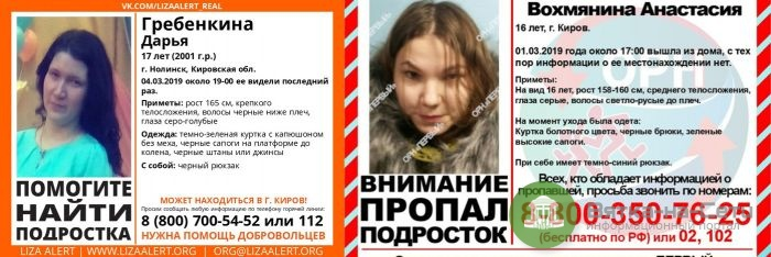 По факту исчезновения двух подростков в Кировской области следователи проводят проверку