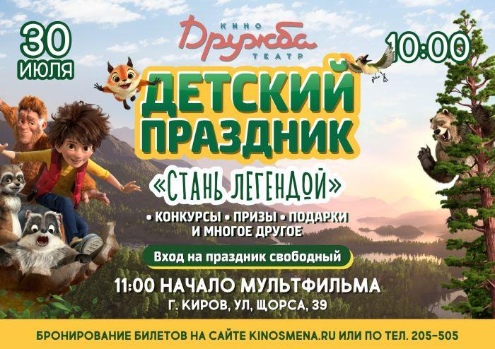 Детский праздник для жителей района Дружбы