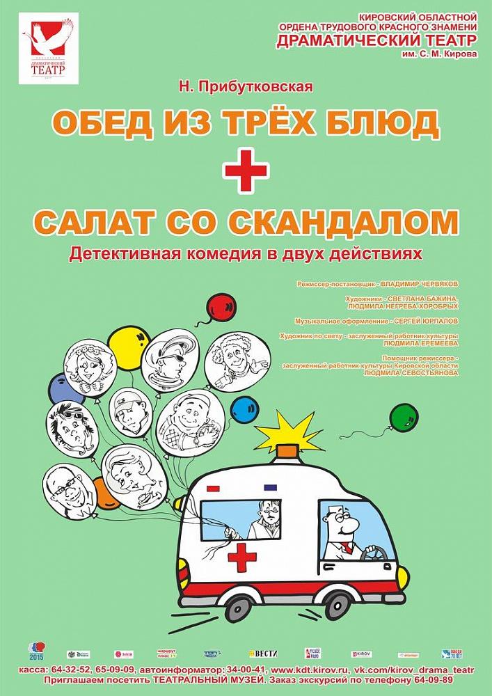 """ОБЕД ИЗ ТРЁХ БЛЮД + САЛАТ СО СКАНДАЛОМ"" 16+"