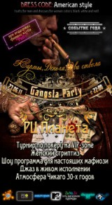 23 ИЮНЯ. РЦ PLANETA. GANGSTA PARTY