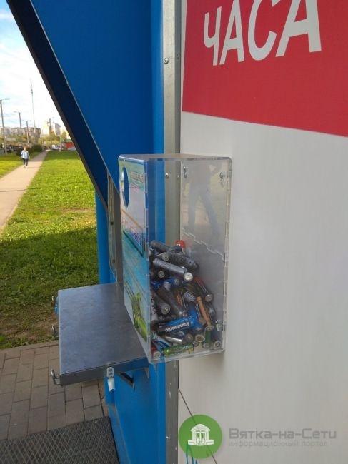 В Кирове установили первые контейнеры для утилизации батареек
