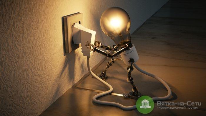 Сегодня в некоторых домах Кирова отключат свет