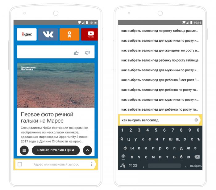 Яндекс выпустил лёгкий браузер для Android