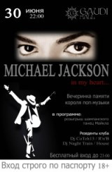 30 ИЮНЯ - Четверг MICHAEL JACKSON - in my heart