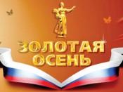 «Золотая осень» принесла Кировской области 95 медалей