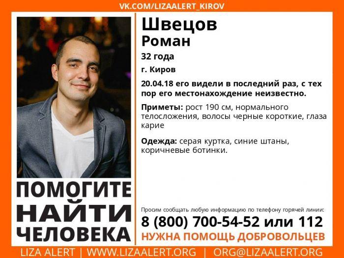 В Кирове разыскивают пропавшего 32-летнего мужчину