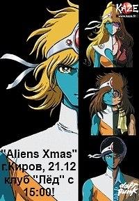 Aliens Xmas