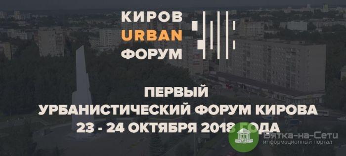 Кировчане смогут посмотреть КИРОВ URBAN ФОРУМ в режиме онлайн