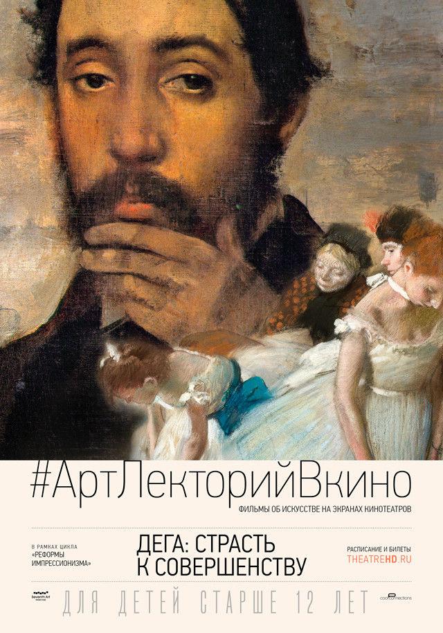 #АртЛекторийВкино: Дега: Страсть к совершенству