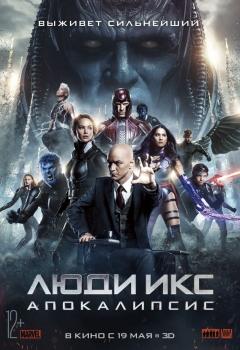 Люди Икс: Апокалипсис 3D