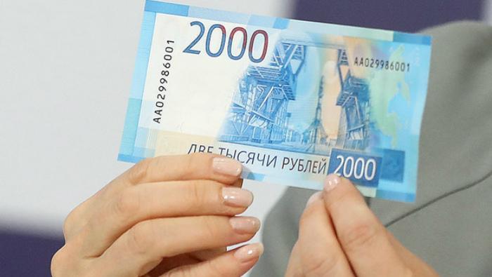 В Кировской области выявлена первая поддельная двухтысячная купюра