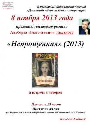 Презентация нового романа А. Лиханова «Непрощённая»