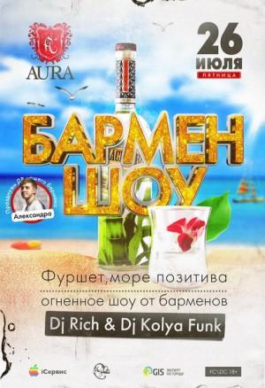 Бармен-шоу