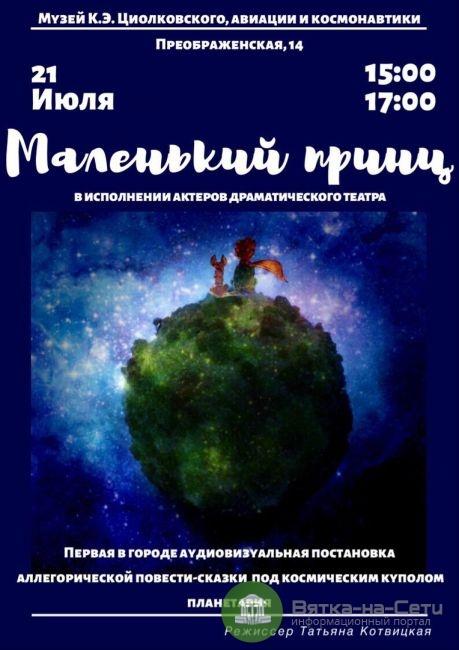 В планетарии Детского космического центра покажут спектакль «Маленький принц»