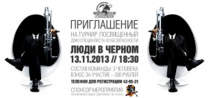 Командный турнир по боулингу «Люди в черном»