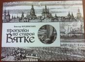 Никита Белых выпустил книгу «Прогулки по старой Вятке»