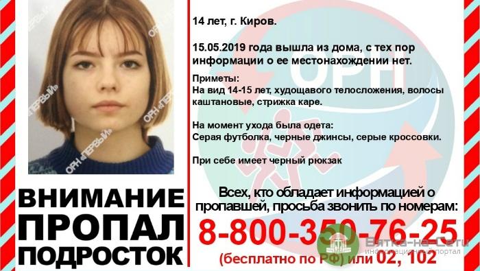 В Кирове несколько дней разыскивают 14-летнюю девочку