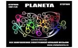 13 Ноября 2011 клуб Планета