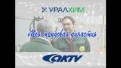 В Кирово-Чепецке стартовал телепроект «Моя трудовая династия»