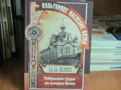 «Культурное наследие Вятки» пополнилось ещё одной книгой