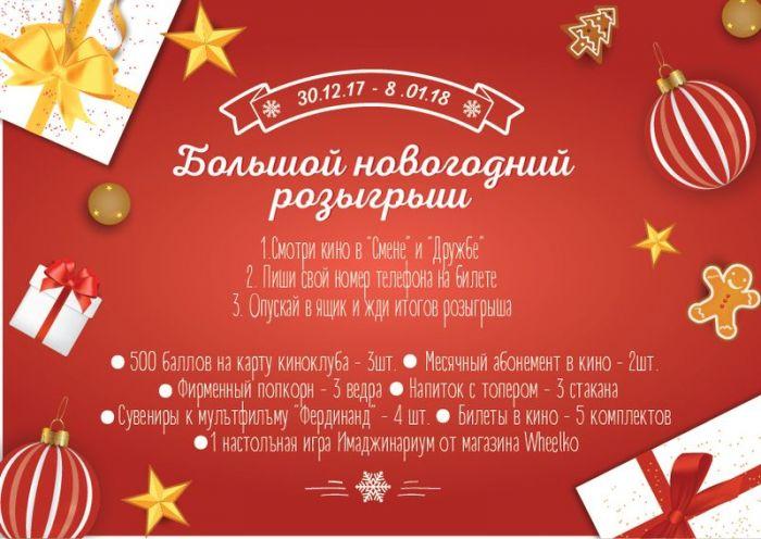 "Время исполнения желаний, ""Смена"" и ""Дружба"" дарят подарки!"