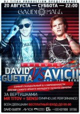 20.08.11 > GAUDI HALL > TRIBUTE 2: DAVID GUETTA