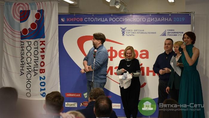 Кирову вручили флаг Столицы российского дизайна