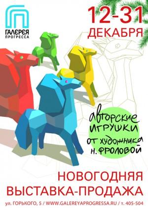 Новогодняя выставка-продажа «Авторские игрушки»