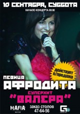 Певица АФРОДИТА с хитом ВАЛЕРА @Mafia