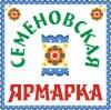 Семёновская ярмарка