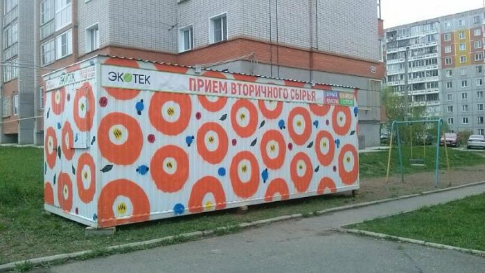 В Кирове откроется еще один пункт приема вторсырья