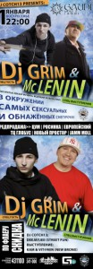 1 Января => DJ GRIM & Mc LENIN => GAUDI HALL