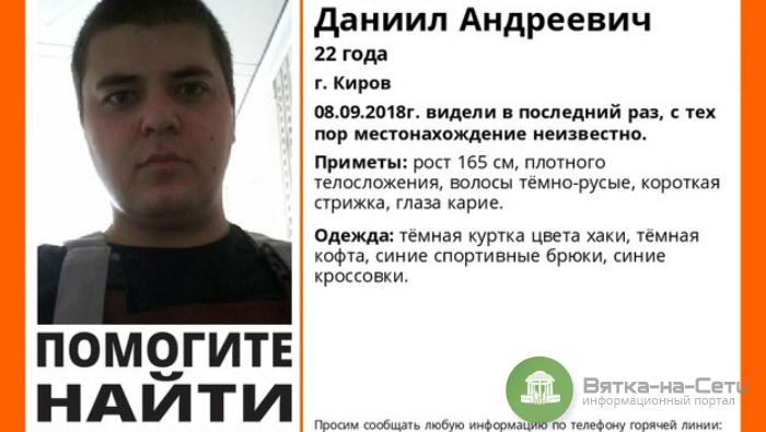 В Кирове разыскивают 22-летнего молодого человека