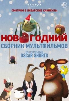 Новогодний сборник мультфильмов