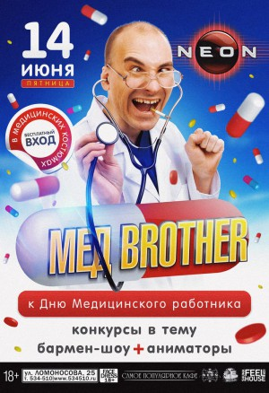 Мед Brother