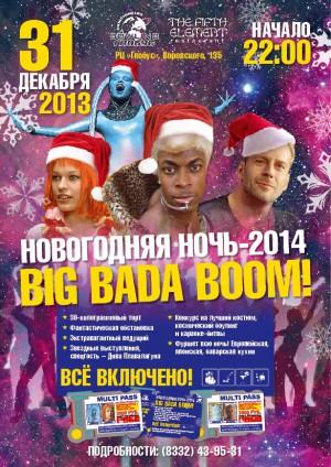 Новогодняя ночь в стиле «BIG BADA BOOM!»