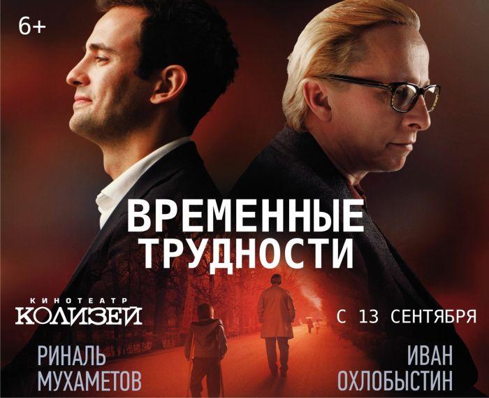 Кировчане посмотрели фильм «Временные трудности» на Кинотавре