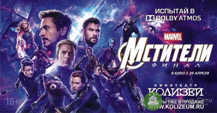 Кировчане скупают билеты на «Мстителей: Финал»