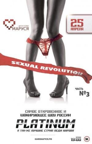 Сексуальная революция и шоу PLATINUM (СПб)