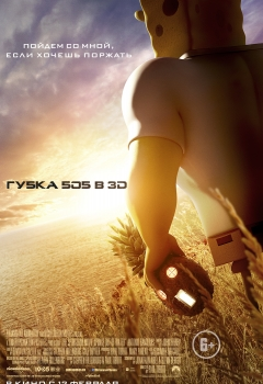 Губка Боб в 3D - 3D