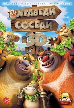 Медведи-соседи 3D