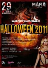 "29.10 сб - HALLOWEEN 2011 кл. ""МАФИЯ"""
