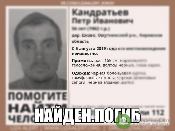 В Омутнинских лесах нашли пропавшего без вести мужчину