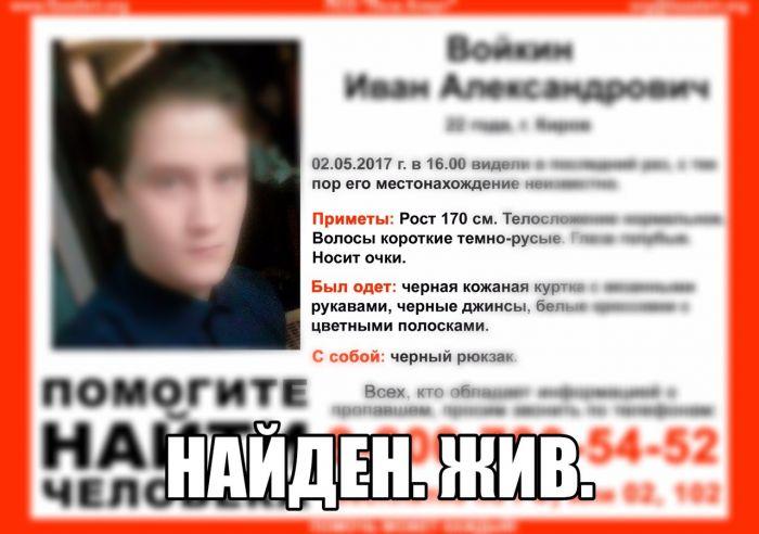 В Кирове пропал 22-летний молодой человек