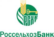 Кировскому филиалу Россельхозбанка - 12 лет!