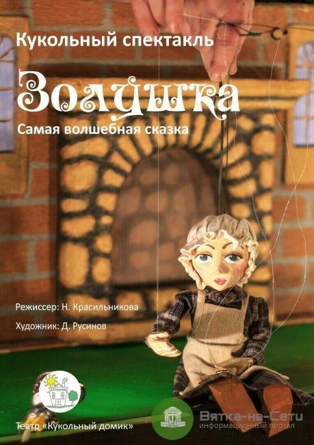 """Театр """"Кукольный домик"""" покажет сказку """"Золушка"""""""