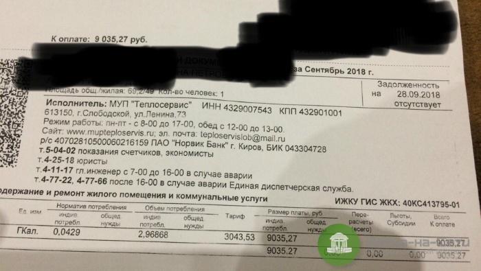 Жители Слободского получили квитанции за отопление на 9 тысяч рублей